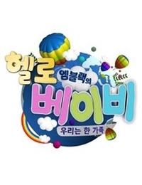 MBLAQ's Hello Baby