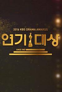 2016 KBS Drama Awards