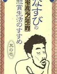 Nasubi's Denpa Shounen Prize Life Contest
