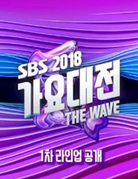 2018 SBS Gayo Daejeon