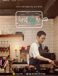 Cheongdam Keytchen