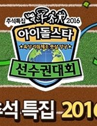 2016 Idol Star Olympics Championships Chuseok Special