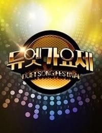 Duet Song Festival: Season 1