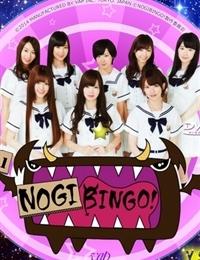 NogiBingo! 1