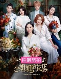 Sister's Flower Shop 2 (2019)