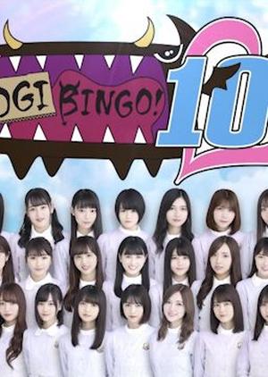 NogiBingo! 10 (2018)