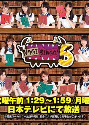 NogiBingo! 5 (2015)