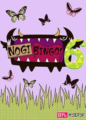 NogiBingo! 6 (2016)