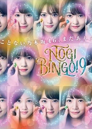 NogiBingo! 9 (2017)