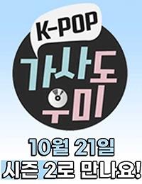 K-POP Lyrics Helper 2